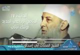 عمر بن الخطاب 4 - أولئك أبائي