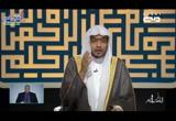 (26) وقفات مع أحاديث القسمة والحدود (دار السلام)