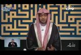 (27) وقفات مع أحاديث القضاء واللقطة (دار السلام)