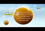 حادثةشقالصدروتربيةجدهلهصلىاللهعليهوسلم(9/9/2018)السيرة-الدورةالثانية