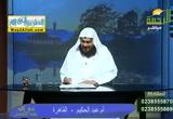 الرضابسيدنامحمدنبياورسولا(2/10/2018)فقهالتعاملمعالله