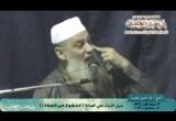 الخشوع فى الصلاة 1(04-03-2014) سبل الثباث في العبادة