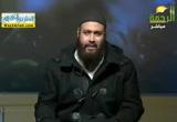 التوحيد من مهلكات الذنوب ( 25/12/2018 ) فقه التعامل مع الله