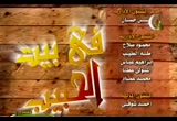 قصة الخيار-رضى الله عنه(14/9/2009) فى بيت الحبيب