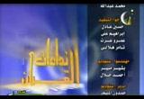 تابع (يا أيها الذين آمنوا شهادة بينكم إذا حضر أحدكم الموت)(15/9/2009) نداءات القرآن