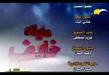 أشراط الساعة-الجزء الرابع(16/9/2009) خايف عليك