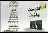 تابع غزوة تبوك(19/9/2009) فتوحات وغزوات