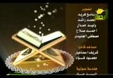 مايباح للصائم فى نهار رمضان(19/9/2009) الدين القيم