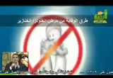 احذروا...(الحزء الثانى) (4/10/2009) مجلس الرحمة