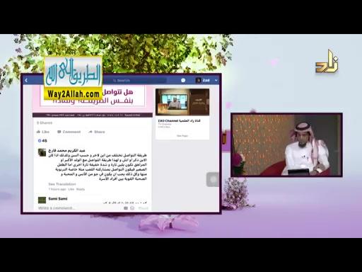 النجاح فى التواصل الاسري ( 15/1/2018 ) زاد الاسره