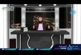 الحلقة الخامسة -ما تقدمه لنا الفاتحة 2 - السبع العظام د شريف طه يونس