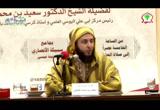 الجزء  الثاني - شرح ابواب الصيام لابن أبي زيد القيرواني المالكي