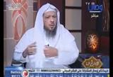 آداب الخطوبة والزفاف جزء1 ( 13/2/2017)الآداب المرعية
