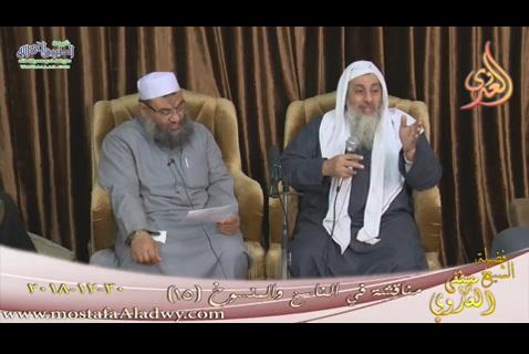 مناقشه فى  الناسخ والمنسوخ (15) 30/12/2018