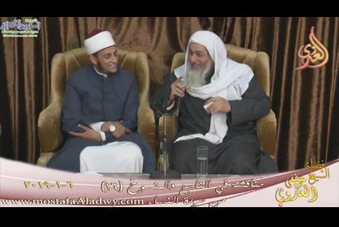 مناقشه فى الناسخ والمنسوخ (16) 6/1/2019