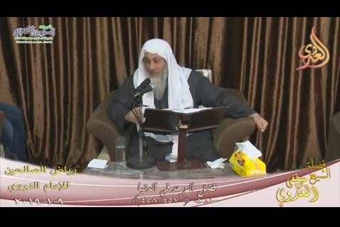 باب الزهد فى الدنيا (9/1/2019) شرح رياض الصالحين