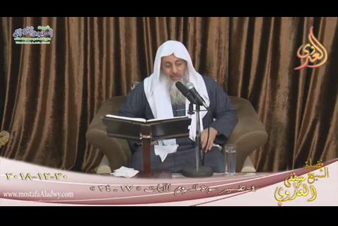 تفسيرسورهالرومالايات(27:30)30/12/2018