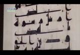 (19)أوهامالفهمالجزء2(القرآنمنجديد)