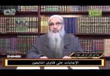 الإجابات على فتاوى المتابعين( 17/12/2018)