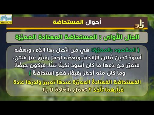 احكامالنفاسوالاستحاضة(23/2/2019)فقهالعبادات