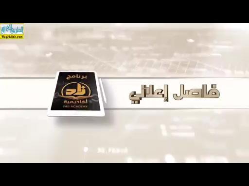 المحاضرة التاسعة - تعامل النبى مع خدمه ( 17/2/2019) السيرة-الدورة الثانية-مستوي الثالث