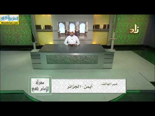 الحلقه 103 (16/2/2018) مقرأة الامام نافع