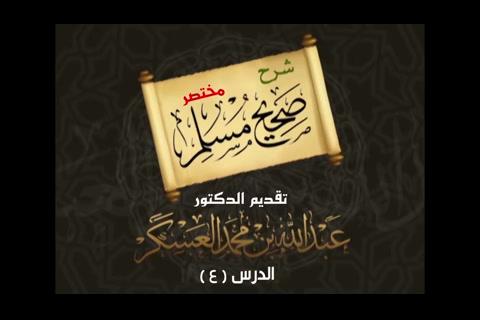 (4) باب فضل الوضوء - شرح مختصر صحيح مسلم