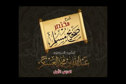 (1) مقدمة عن الكتاب - شرح مختصر صحيح مسلم