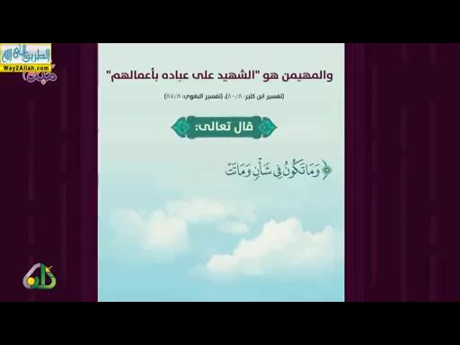 المحاضرة الخامسة عشر-حرص النبي على غير المسلمين ( 10/3/2019) السيرة-الدورة الثانية-مستوي الثالث