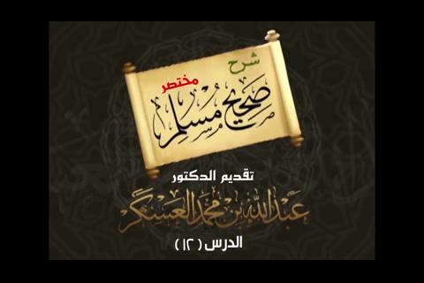 (12) الحديث 81 باب صلاة النبي بالأنبياء - شرح مختصر صحيح مسلم
