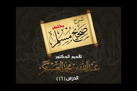 (16) الحديث 105 أول حديث في كتاب الوضوء - شرح مختصر صحيح مسلم