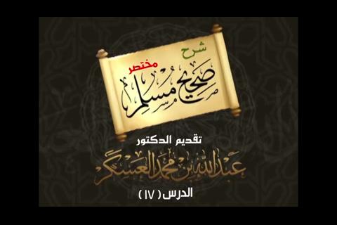 (17) الحديث 108 باب ما يُستتر به في قضاء الحاجة - شرح مختصر صحيح مسلم