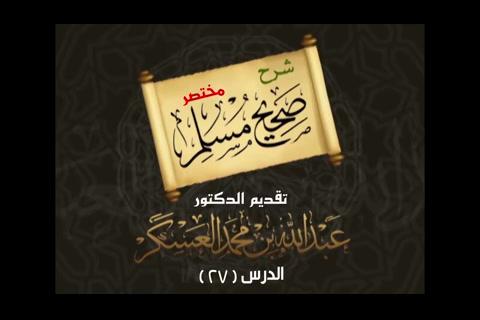 (27) الحديث 1 من كتاب الماء  - شرح مختصر صحيح مسلم