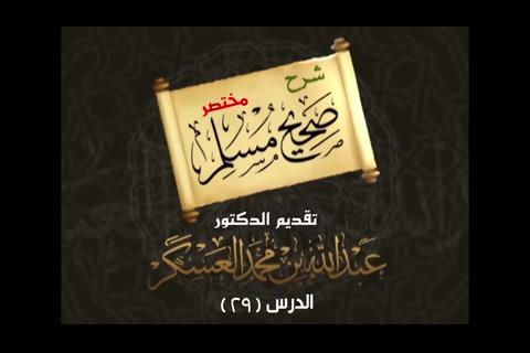 (29) باب غسل الرجل وحده من الجنابة والتستر  - شرح مختصر صحيح مسلم