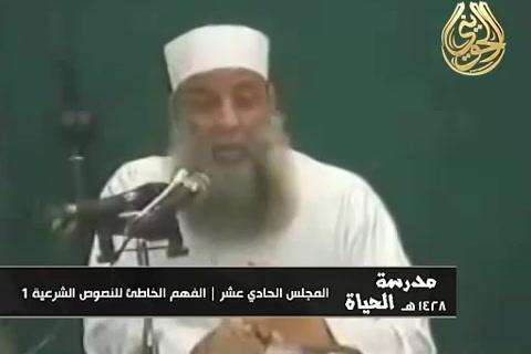 الفهم الخاطيء للنصوص الشرعية 1 - مدرسة الحياة 1428