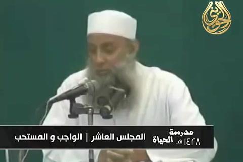 الواجب والمستحب  - مدرسة الحياة 1428