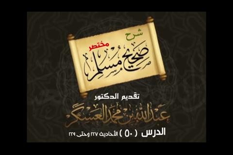 (50) الحديث 227 باب أفضل العمل الصلاة لوقتها - شرح مختصر صحيح مسلم