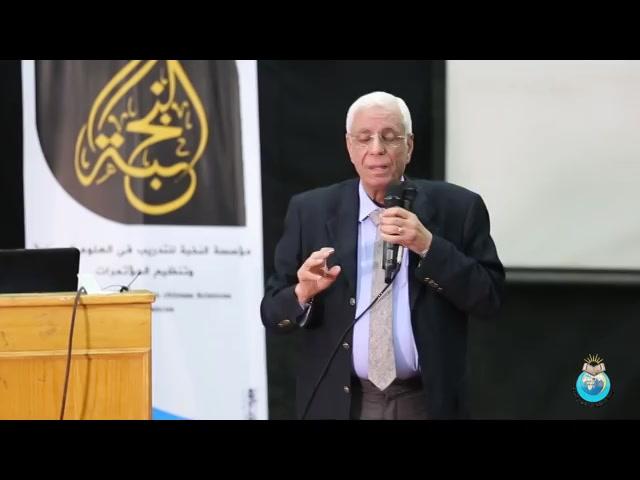 محاضرة أ.د/ حسام موافى