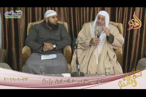 آياتظاهرهاالتعارض10(23-01-2019)