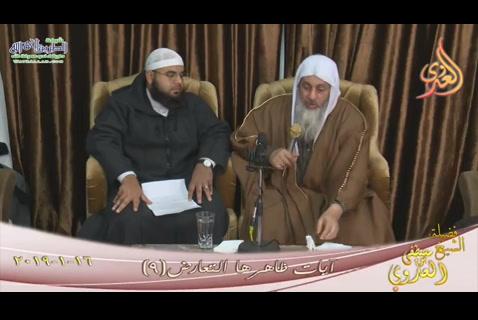 آياتظاهراهاالتعارض9(16-01-2019)