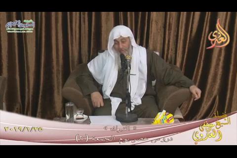 الحلقة 20 -  التبرك (25-01-2019) دروس عصر الجمعة