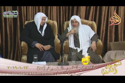 مناقشة في الناسخ والمنسوخ (17) من سورة النساء (13-01-2019)
