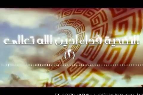 التضحية فداءً لدين الله تعالى 2 (الرعيل الأول - الموسم الثاني)