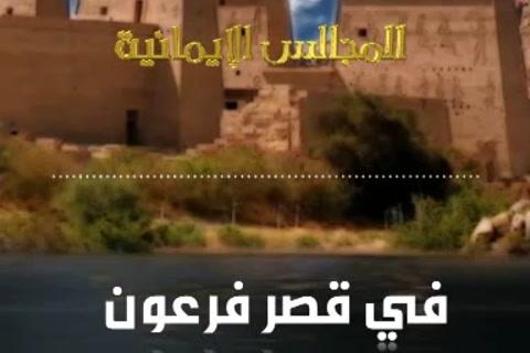 في قصر فرعون ج1 (الرعيل الأول - الموسم الثاني)