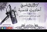 يقال لصاحب القرآن إذا دخل الجنة - الأحاديث القدسية