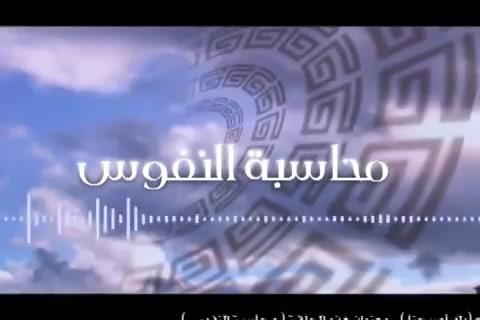 محاسبة النفوس (الرعيل الأول - الموسم الثاني)