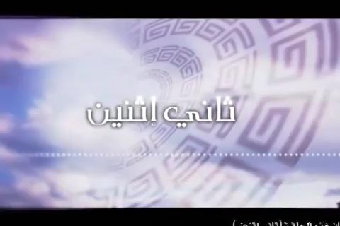 ثاني اثنين (الرعيل الأول - الموسم الثاني)