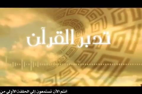 تدبر القرآن (الرعيل الأول - الموسم الثاني)