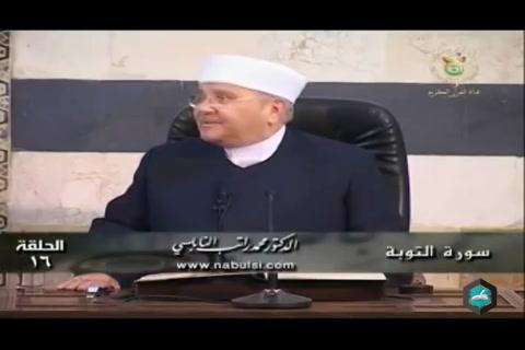 الدرس ( 16) تفسير سورة التوبة