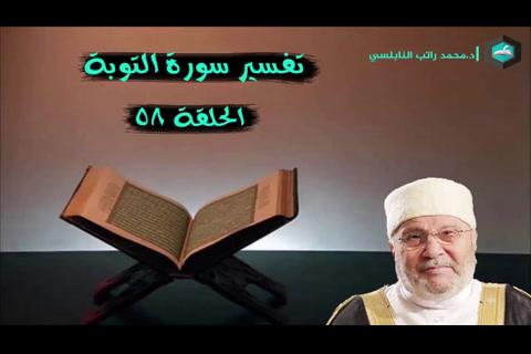 الدرس ( 58) تفسير سورة التوبة